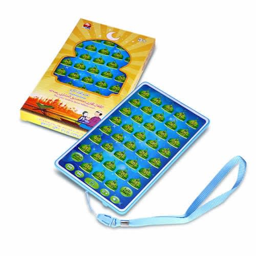 Quran Memorization Touch Pad For Kids (part 30)